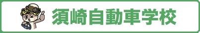 須崎自動車学校